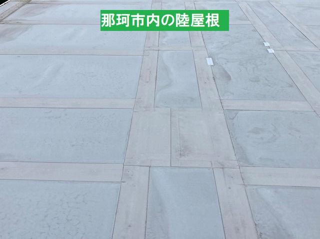 調査対象の那珂市の陸屋根