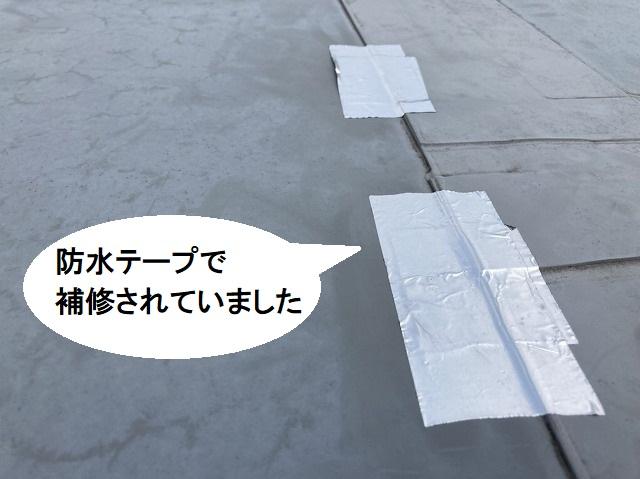 防水テープで補修されていた塩ビ防水シート