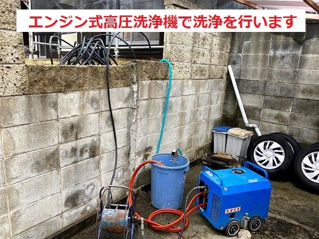 エンジン式高圧洗浄機で洗浄を行います