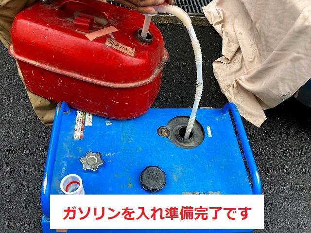 ガソリンを入れ洗浄の準備完了です