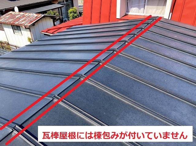 瓦棒屋根には棟包みが付いていません