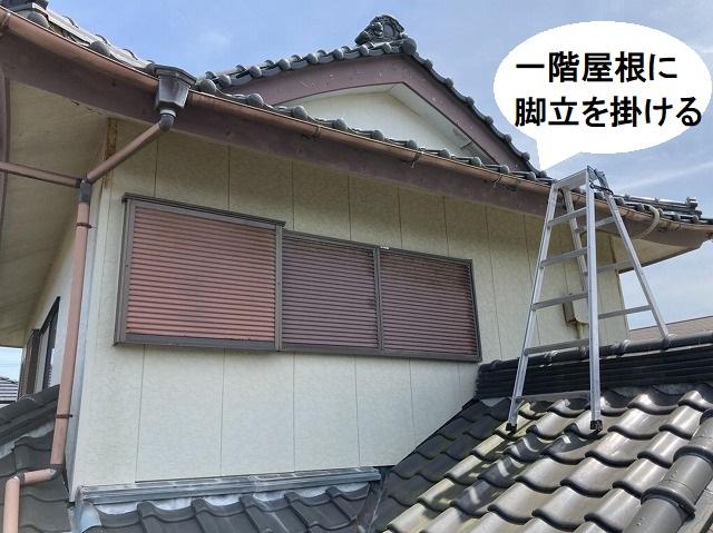一階の下屋根に脚立を掛ける