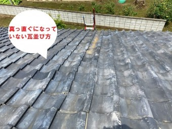 雨漏りは劣化した防水シートと瓦桟の雨塞き止めで屋根上から撮影した不揃いな和瓦