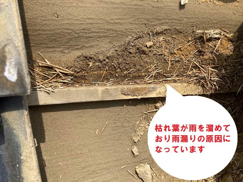 雨漏りは劣化した防水シートと瓦桟の雨塞き止めていて枯れ葉などがあり雨漏りの原因を引き起こしていますのが解りました