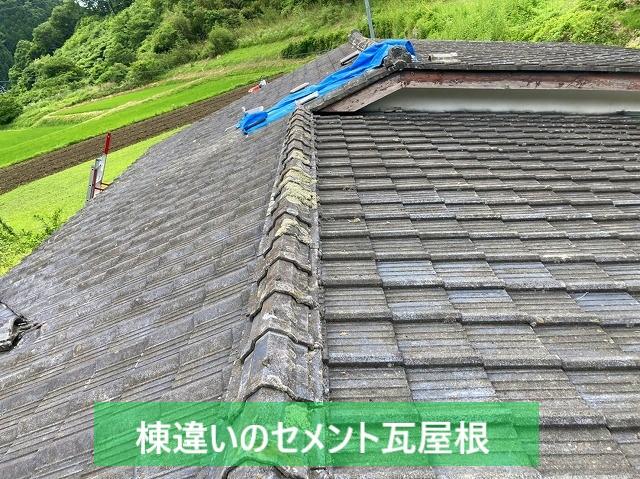 常陸太田市の屋根はセメント瓦の棟違い