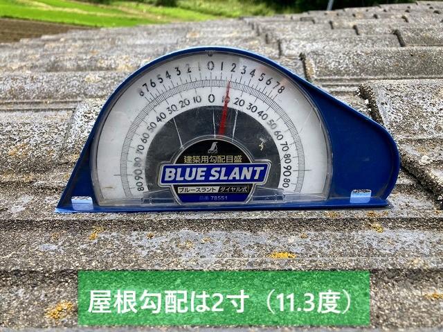常陸太田市の屋根はセメント瓦で2寸勾配