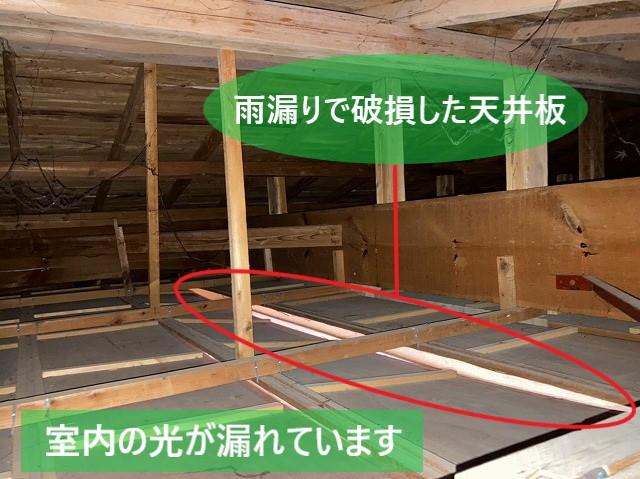 常陸太田市の雨漏りは天井板が雨漏りで破損していました
