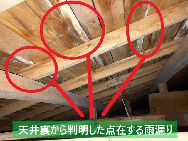 常陸太田市の天井裏雨漏り調査で判明した雨漏り箇所