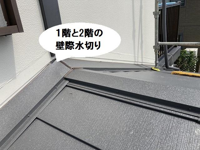 1階と2階の壁際の水切り板金