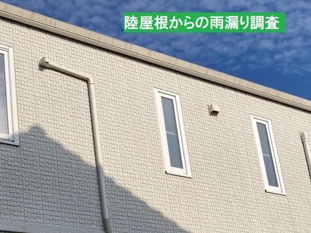 那珂市の陸屋根で雨漏りが発生!築15年の塩ビシート防水を調査