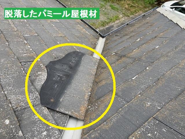 脱落し、今にも屋根から地上に落ちそうなパミール