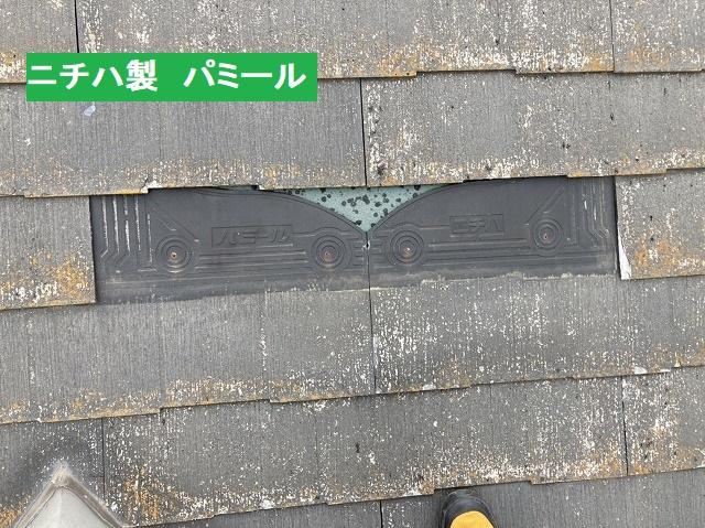部分的に屋根材が脱落したニチハ製パミール