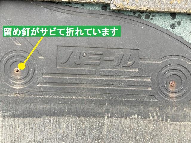 留めてある釘が折れているスレート材のパミール