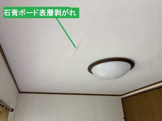 水戸市で室内天井張り替えとクロス工事を行いました。