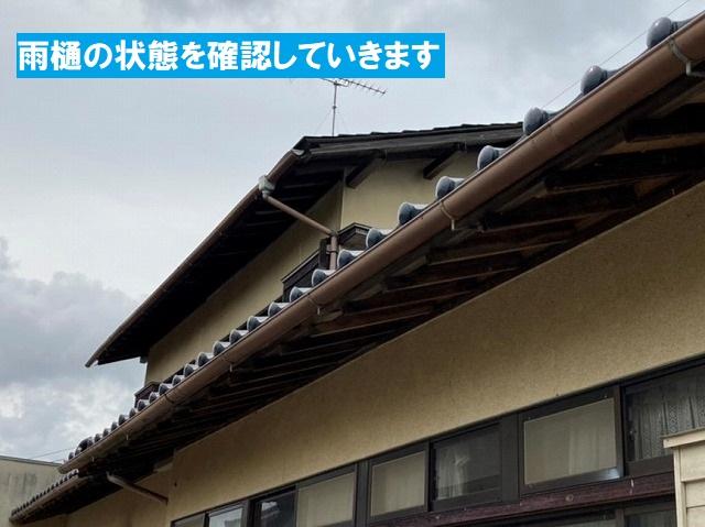 一階と二階に取り付けられている雨樋を調査