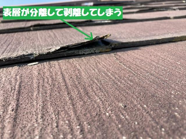 表層が分離してしまう用心が必要なスレート屋根