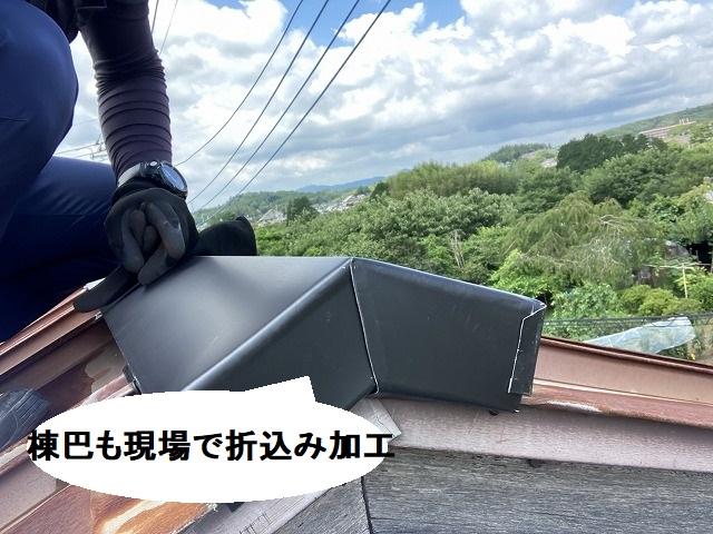 棟巴板金も屋根上で加工して取付