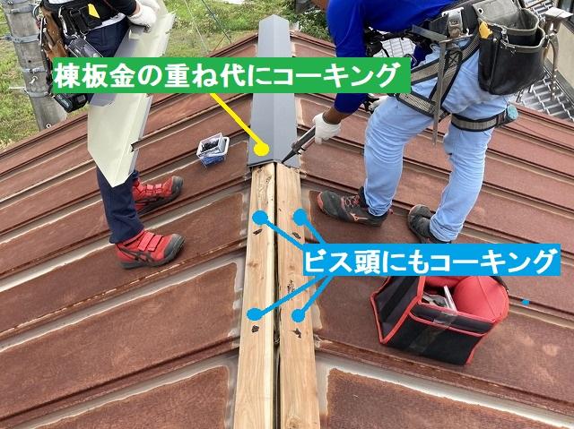 棟板金施工時にコーキングを充填する職人