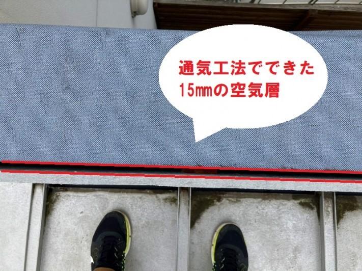 水戸市のパラペット屋根雨漏り修理はどぶ溝カバーと外壁通気工法で15㎜空いた空気層