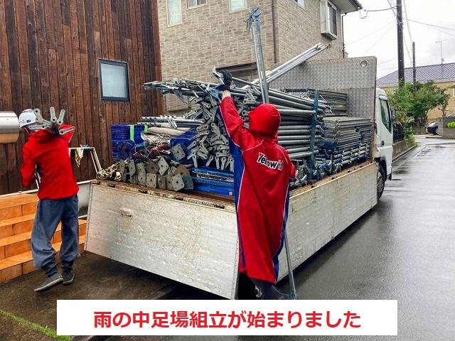 水戸市で雨の中足場組み建てが始まりました