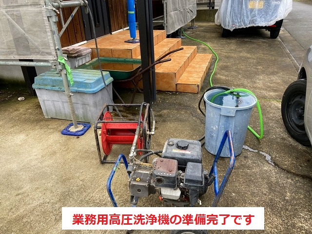 水戸市の外壁リフォームで使用する高圧洗浄機