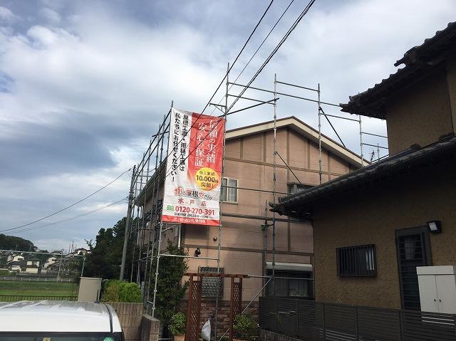 常陸太田市の現場の足場が組み上がり街の屋根やさん水戸店のタペストリーを設置