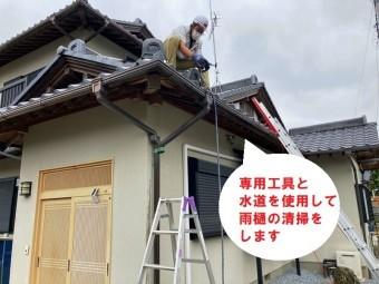 水戸市の屋根で雨樋清掃を専用工具と水道を使用して行なっています