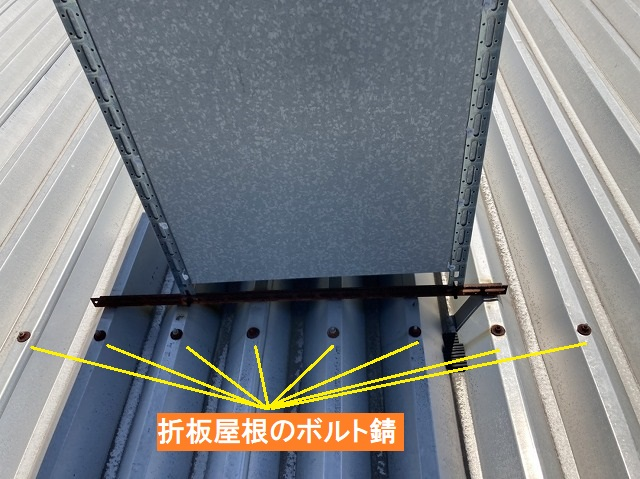 水戸市で折板屋根塗装中に、錆び対策のボルトキャップも施工