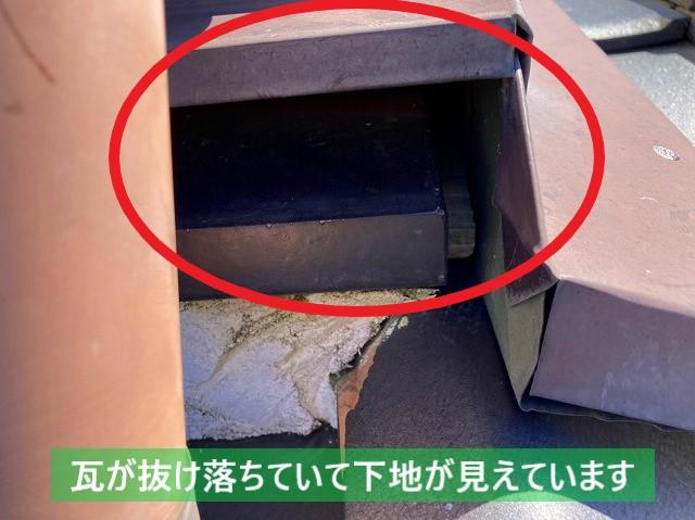 那珂市の増築部の葺き止めは熨斗瓦が落ちて下地が見えています