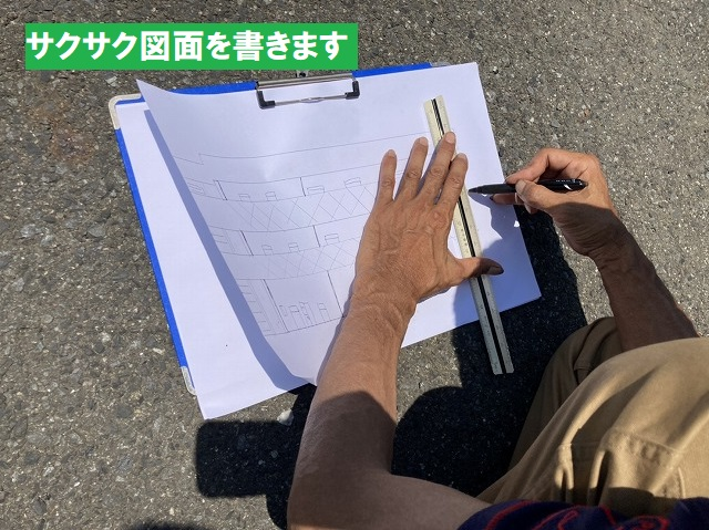 現場の図面をその場で書く