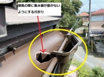 強風の際にもズレないように軒樋に爪折り加工を施す