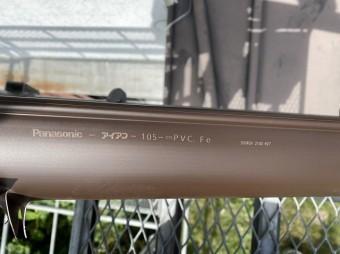 雨樋に印字されたPanasonicアイアン105の文字