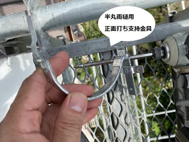 水戸市の現場で使用する正面打ちの半丸105用支持金具