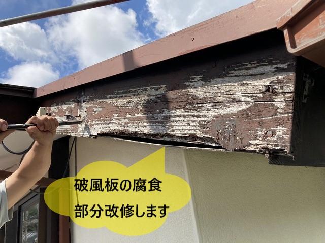 破風板が腐っているので解体します