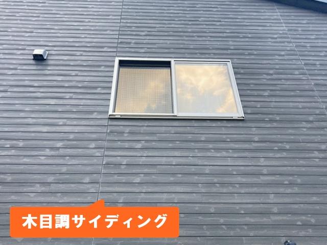 常陸太田市木目調サイディング外壁調査