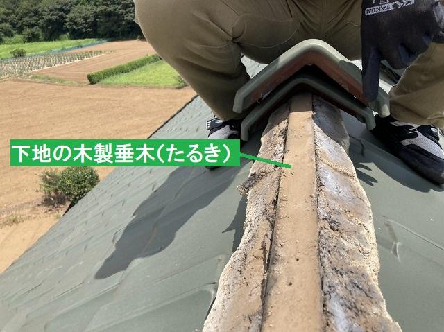 棟瓦の下地である木製の垂木