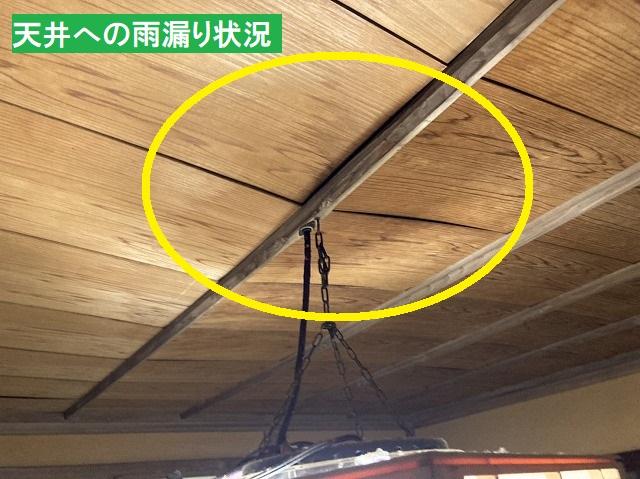 雨漏りで天井に被害が出た日立市の現場