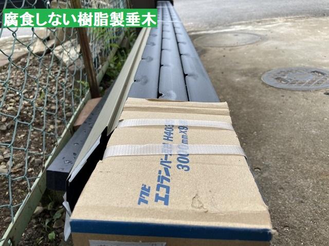 腐食しない樹脂製垂木エコランバー