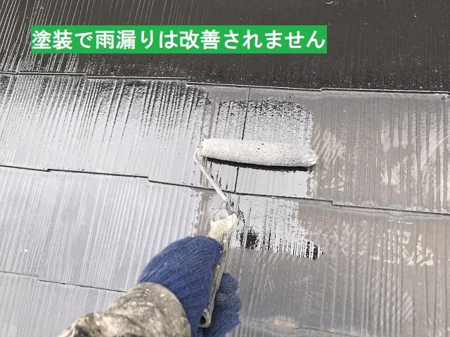 屋根塗装で雨漏りは改善されない