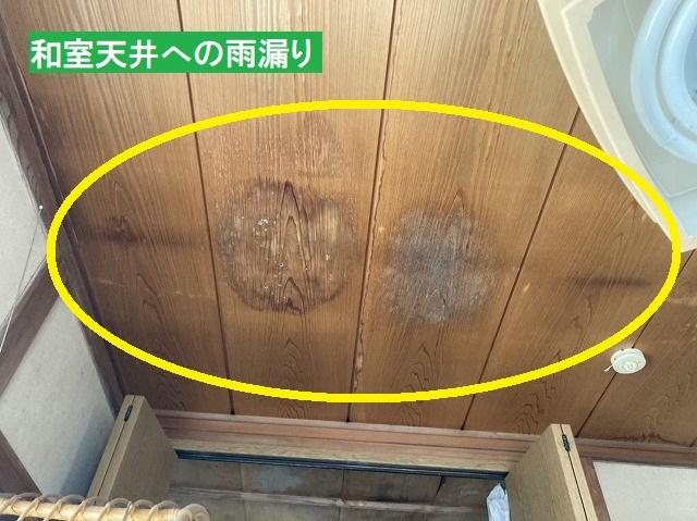 和室の目透かし天井材に残る、広範囲の雨漏り跡