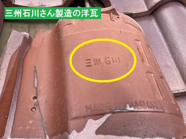 三州石川製造の洋瓦