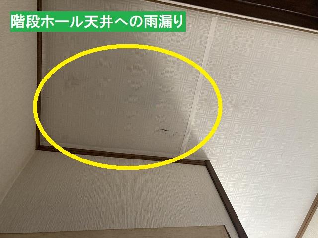 階段ホール天井への雨漏り