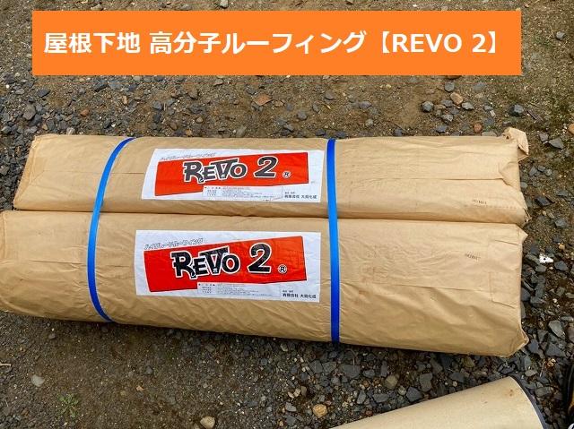 那珂市で使用する防水シート高分子ルーフィング【REVO 2】