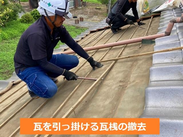 瓦を引っ掛けるための瓦桟を撤去 那珂市