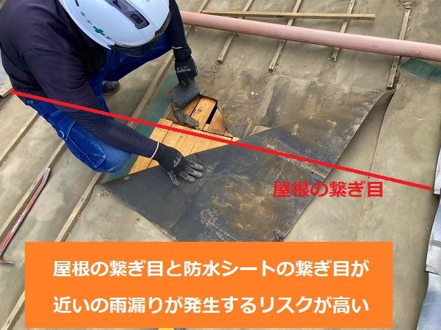 那珂市の現場では屋根の繋ぎ目と防水シートの繋ぎが近くて危険です