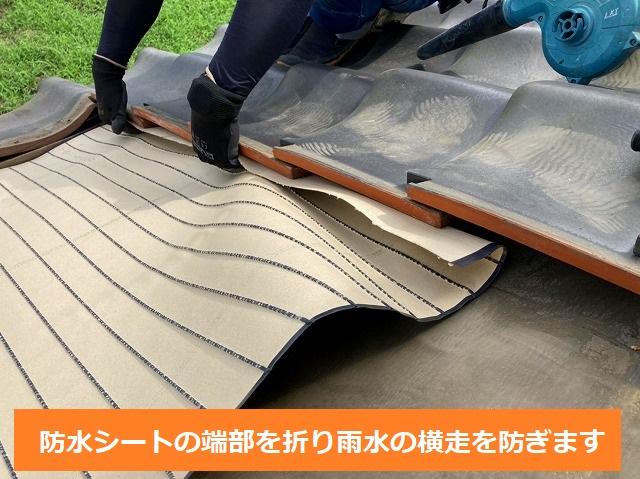 那珂市の屋根葺き替えは防水シートの端部を折り雨水の横走を防ぎます