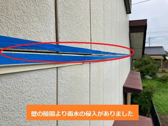 壁の中間水切り箇所の隙間より雨漏り