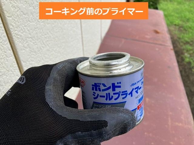 コーキング前のプライマー缶