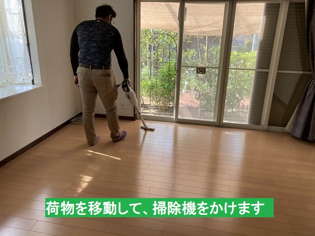 荷物を別室に移動し掃除機をかける