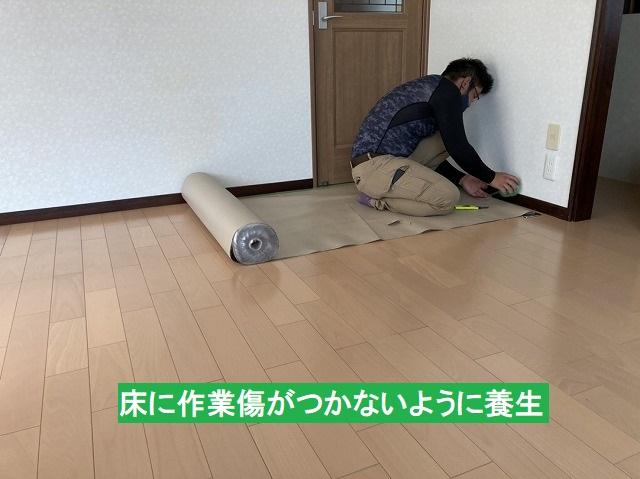 床に作業傷がつかないように養生する